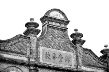 """锦堂学校旧址列入第七批""""国保"""""""