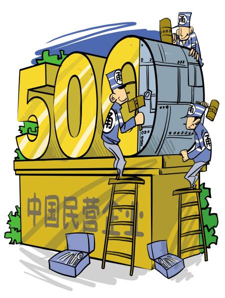 这次2013中国民营企业制造业500强排名