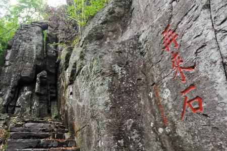 人文讲坛:四明山摩崖石刻的由来(图)