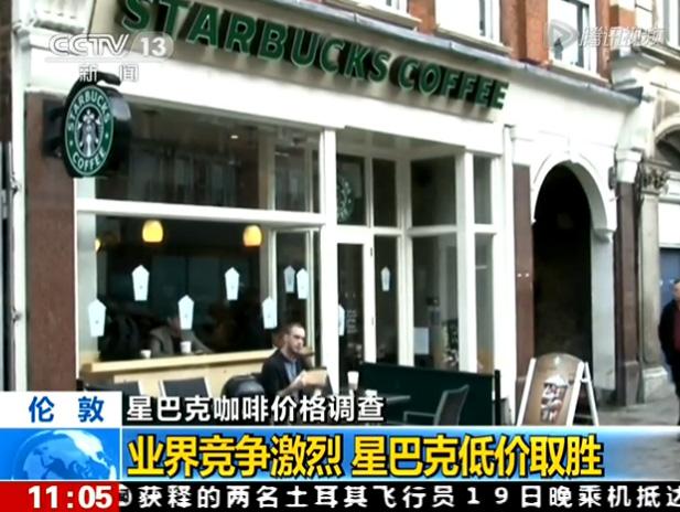 星巴克/一杯售价27元的星巴克拿铁咖啡,成本应该是多少钱?昨日央视...