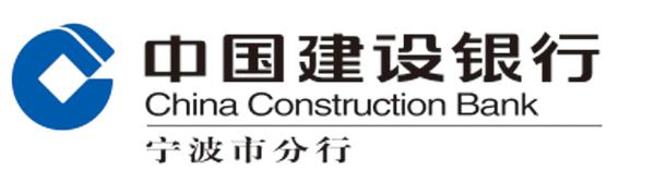 103中国建设银行宁波市分行