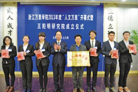 """昨天下午,浙江万里学院在2013年""""人文万里""""系列活动开幕式上,正式成立"""