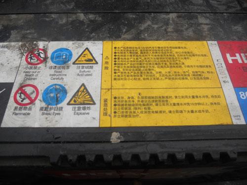 大车电瓶接线图片