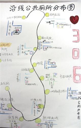 宁波306路公交司机手绘沿线公厕地图
