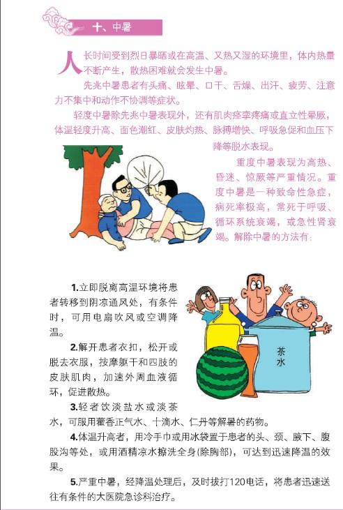 如何对孩子进行家庭急救知识教育活动答:怎样对宝宝进行消防安全教育