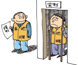 江东成立社区矫正工作室 矫正生活是怎样的?