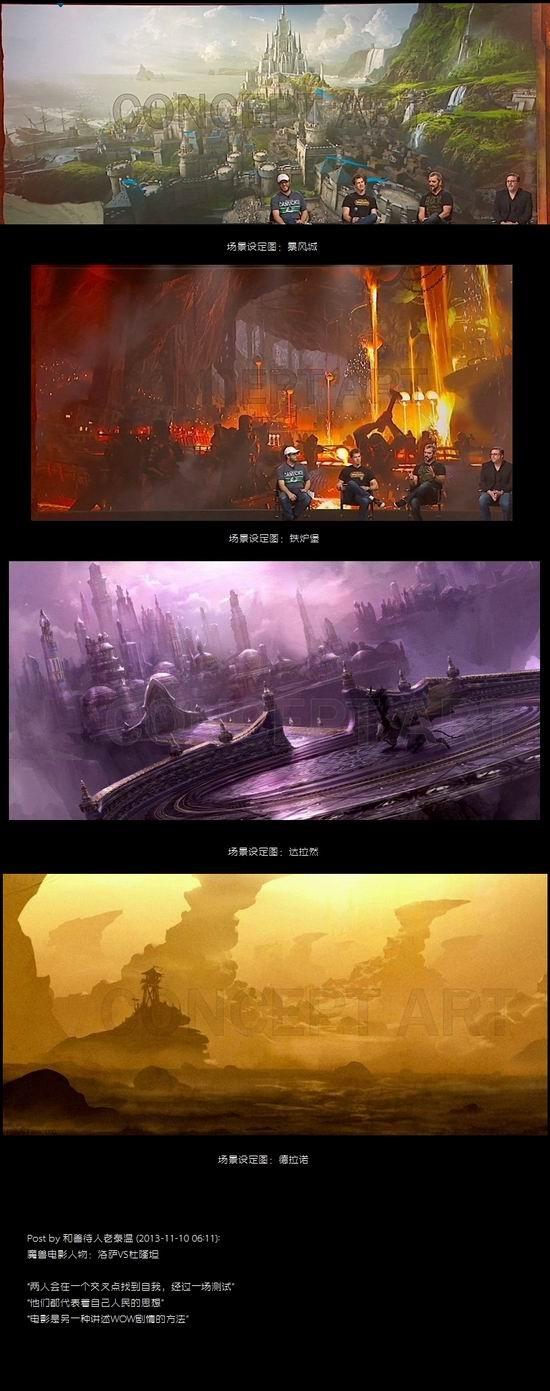 中国 邓肯/此前暴雪嘉年华上公布的电影概念图