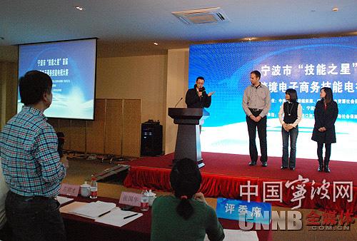 跨境电子商务技能竞赛在宁波保税区开赛