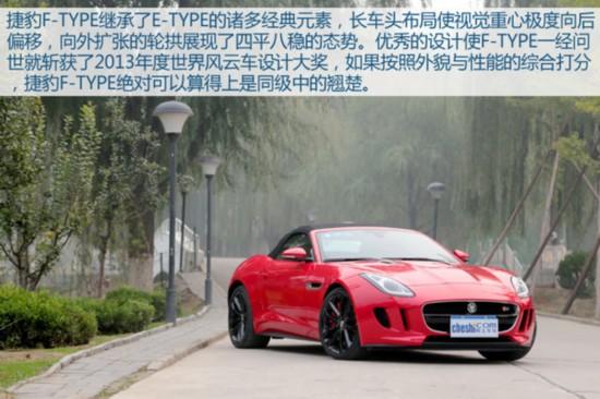 坐上时光机 捷豹F TYPE 5.0T敞篷版试驾高清图片