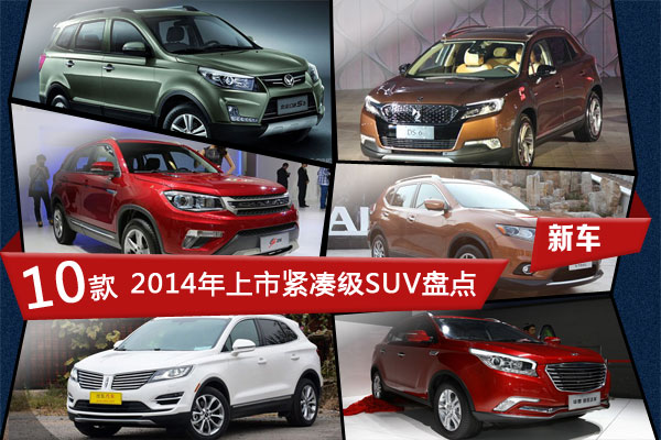 长安CS75/新奇骏 2014年上市紧凑SUV盘点
