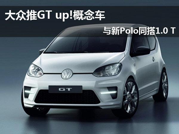 大众推GT up!概念车 与新Polo同搭1.0 T