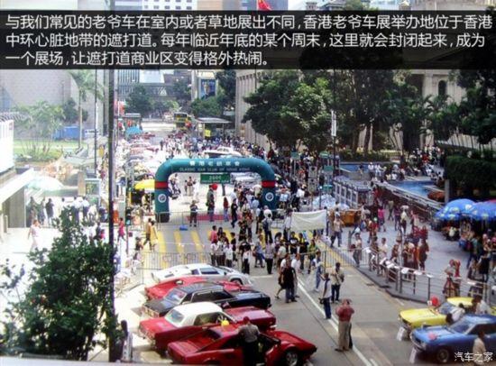 经典名车荟萃观2014年香港老爷车展