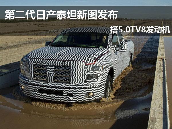 第二代日产泰坦新图发布 搭5.0TV8发动机