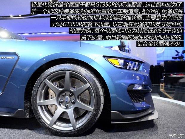 更轻更快更强 实拍野马GT350R Shelby