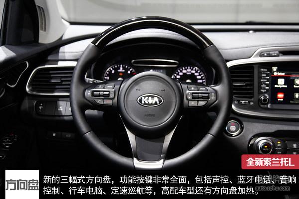 推荐2.4GDI 4WD精英版!索兰托L全系导购