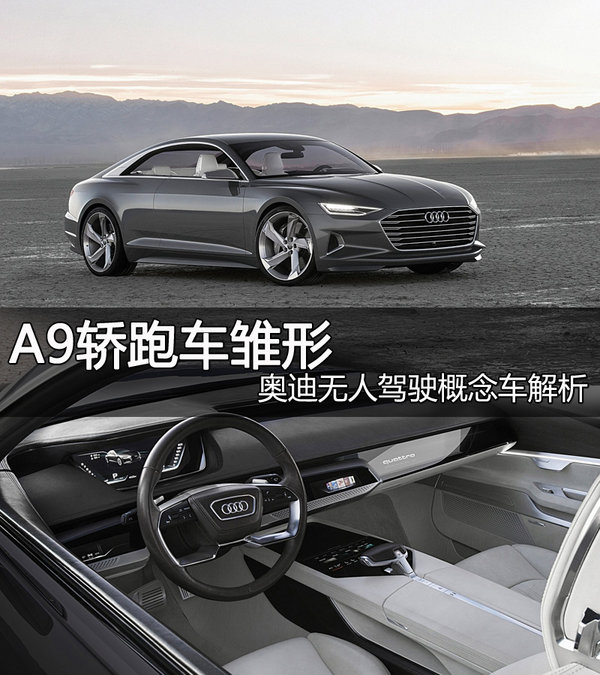 A9轿跑车雏形 奥迪无人驾驶概念车解析