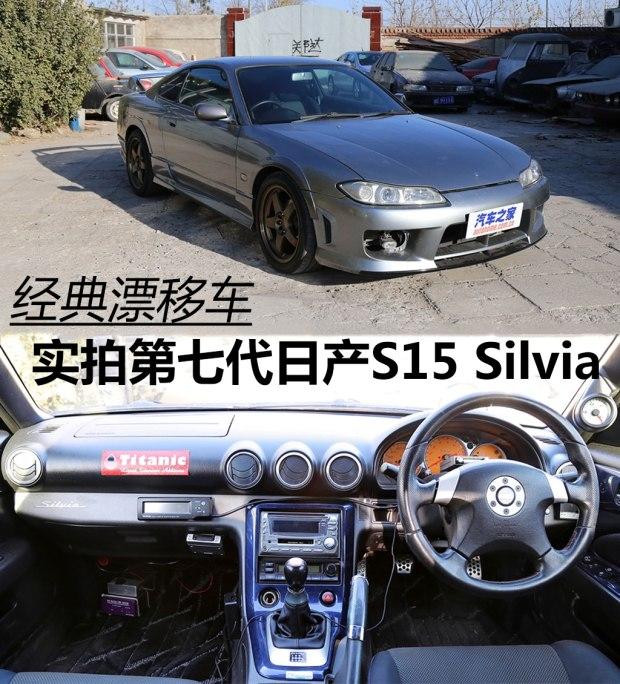 经典漂移车 实拍第七代日产S15 Silvia