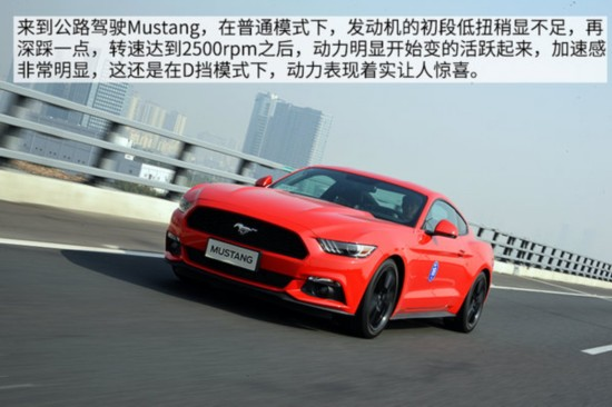 意外中的惊喜福特全新Mustang2.3T试驾
