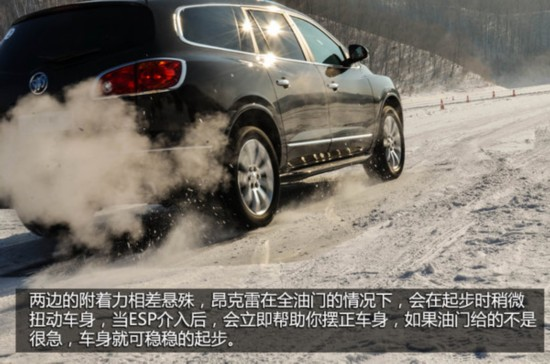 各有各精彩别克SUV家族亚布力冰雪体验