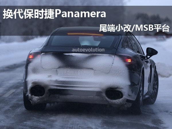 换代保时捷Panamera 尾端小改/MSB平台