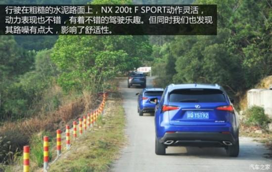 叛逆分子试驾雷克萨斯NX200tFSPORT