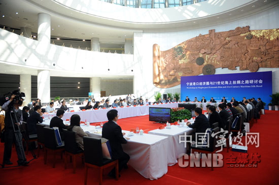 宁波港口经济圈与21世纪海上丝绸之路研讨会召开