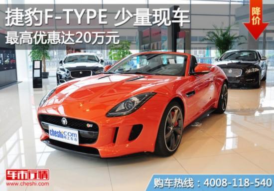 捷豹F-TYPE店内少量现车最高优惠20万