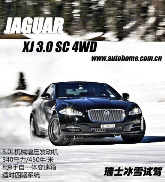 稳中求快试驾捷豹XJ3.0SC四驱版