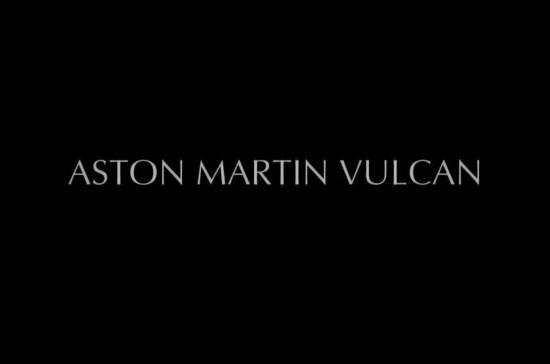 阿斯顿马丁全新超跑Vulcan将亮相日内瓦