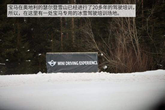征战奥地利体验宝马冰雪安全驾驶培训