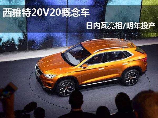 西雅特20V20概念车 日内瓦亮相/明年投产