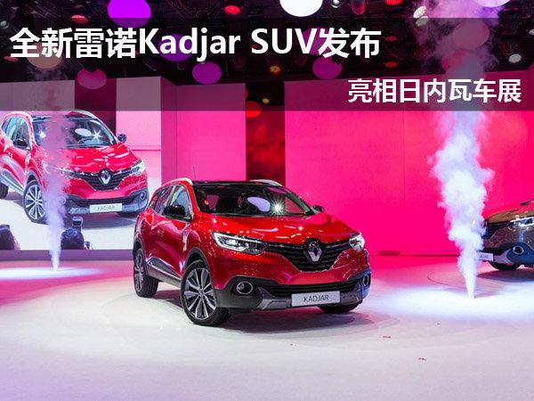 全新雷诺Kadjar SUV发布 亮相日内瓦车展