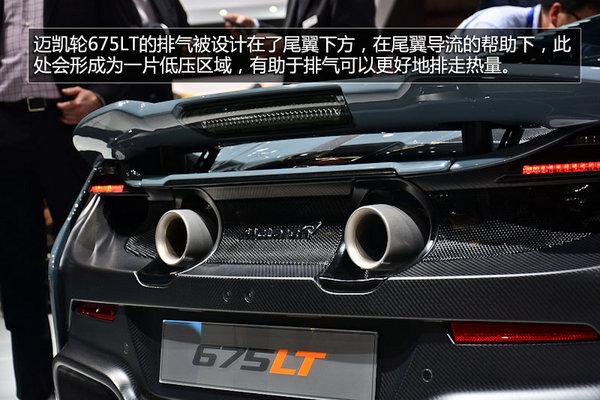 迈凯轮675LT 2015日内瓦车展抢先实拍