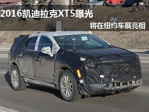 2016凯迪拉克XT5曝光 将在纽约车展亮相
