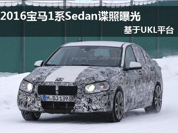 2016宝马1系Sedan谍照曝光 基于UKL平台