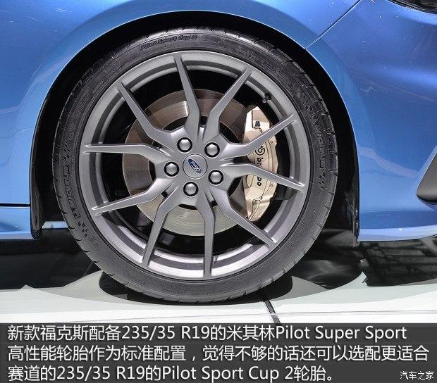 高端钢炮来袭 日内瓦车展拍新福克斯RS