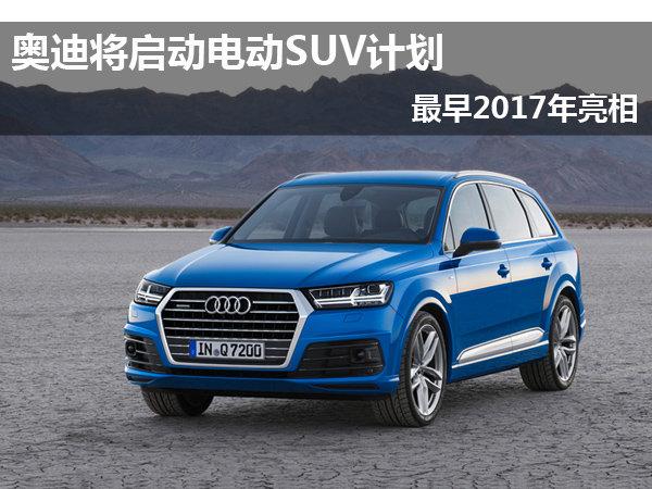 奥迪将启动电动SUV计划 最早2017年亮相