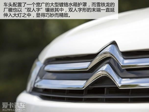 身小力不亏 东风雪铁龙C3-XR 1.6T评测