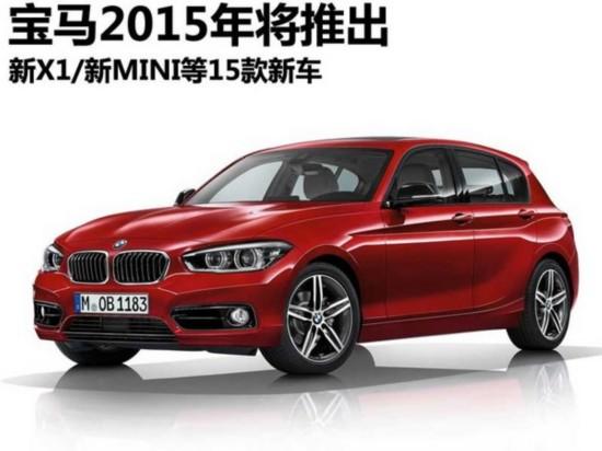 宝马2015年推出新X1/新MINI等15款新车