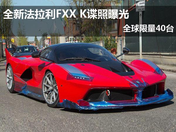 全新法拉利FXX K谍照曝光 全球限量40台