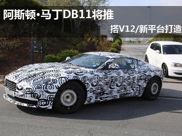 阿斯顿?马丁DB11将推 搭V12/新平台打造
