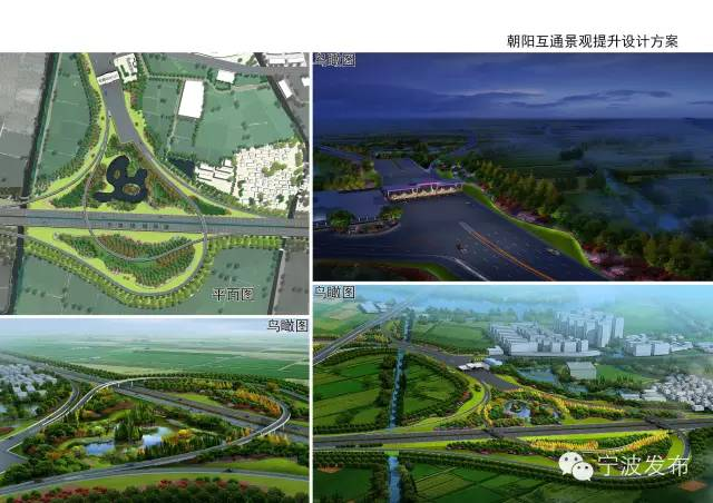 宁波机场铁路等门户景观提升设计方案公布