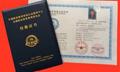 关于2016年3月26日项目管理资格认证考试的报名通知