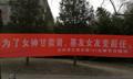 清华大学悬挂横幅喜迎3.7女生节