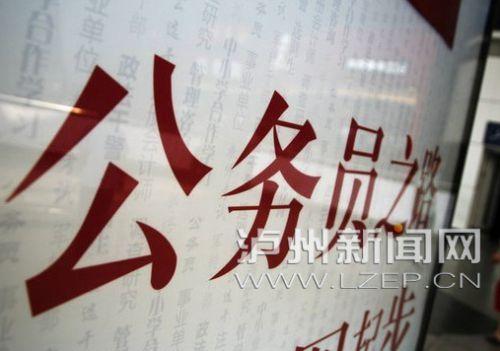 2016年浙江省各级机关考试录用公务员政策问答