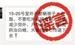 网传15日飞机将撒药治白蛾?园林部门辟谣