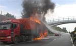 满载38吨板纸货挂车高速公路起火