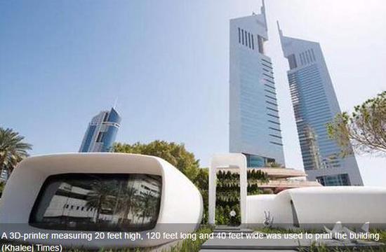 迪拜建全球首座3D打印办公室 17天花14万美元