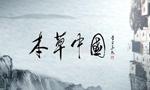 纪录片《本草中国》走红 浙江元素有多重?