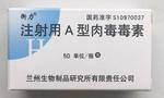 食药监总局发布注射用A型肉毒毒素消费警示